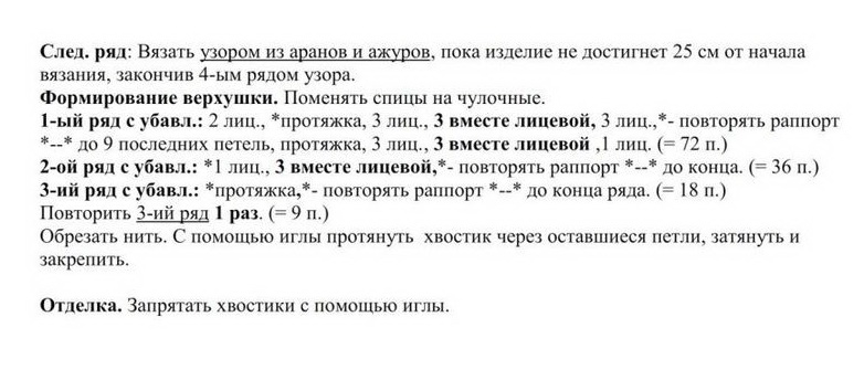 "Вязание шапки спицами: шапочка-берет ""Мимоза"""