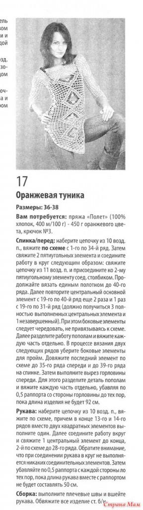 "Пляжная туника крючком ""Ажурные ромбы"""