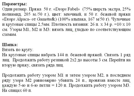 shemy_vyazaniya_shapok_spitsami_4