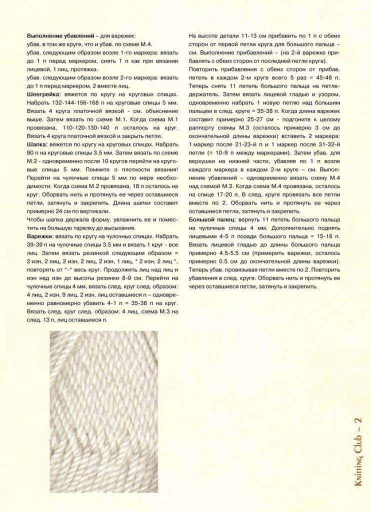 Шапка, шеегрейка и варежки спицами «Флоренция»