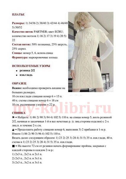 Схемы и описание как вязать теплое платье спицами: