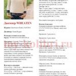 Модный пуловер спицами «Wheaten»