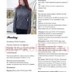 свитер спицами комбинированными косами и высоким воротником_1