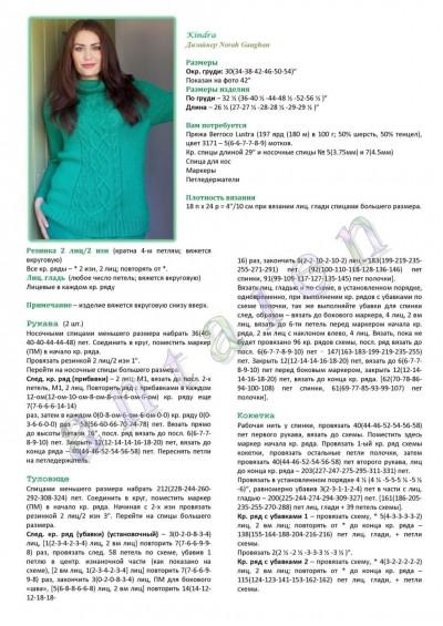 Свитер спицами для женщин с высоким воротником- схема и описание_1