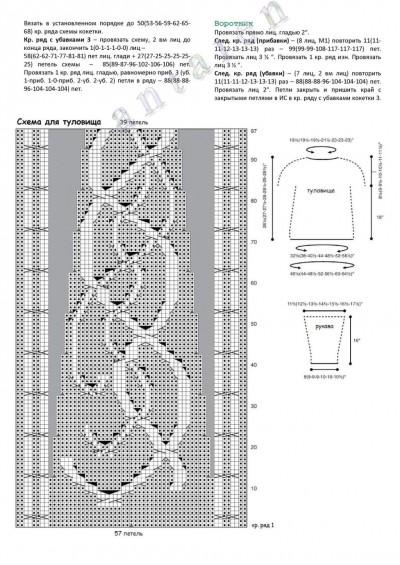 Свитер спицами для женщин с высоким воротником- схема и описание_3
