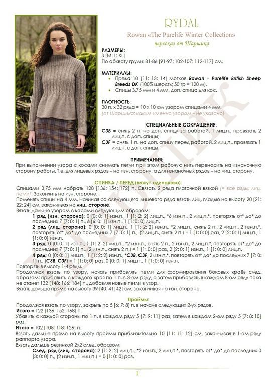 Пуловер спицами с расклешенным низом фото_2