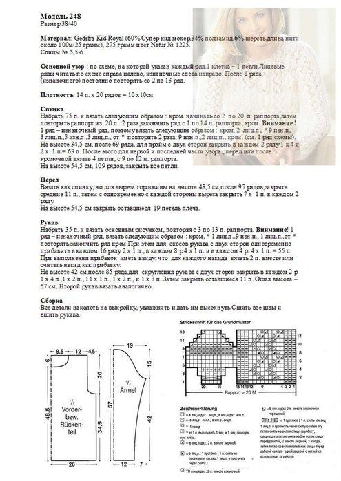 Схемы вязания кофт из ангоры спицами
