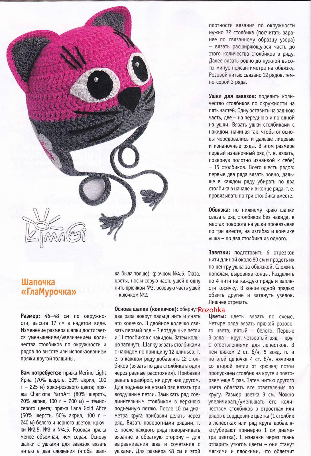 Крючок вязание детских шапок с описанием