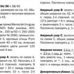 ajur-let-plat1