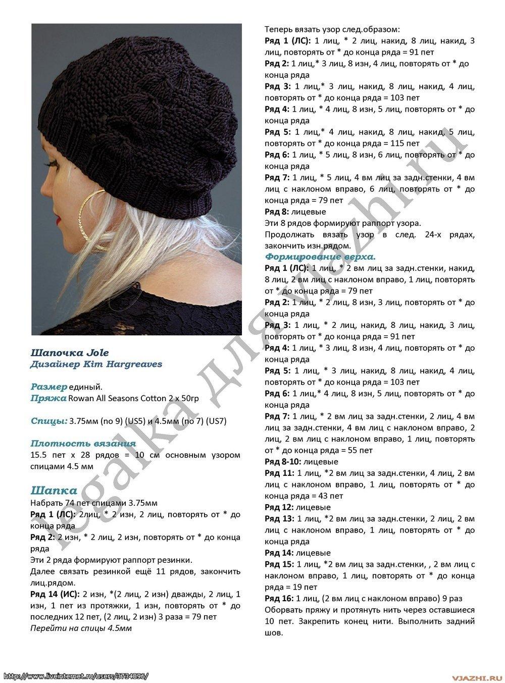 Вязание схемы описание моделей шапки береты спицами