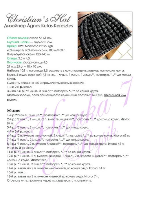 Вязание шапок спицами схемы и