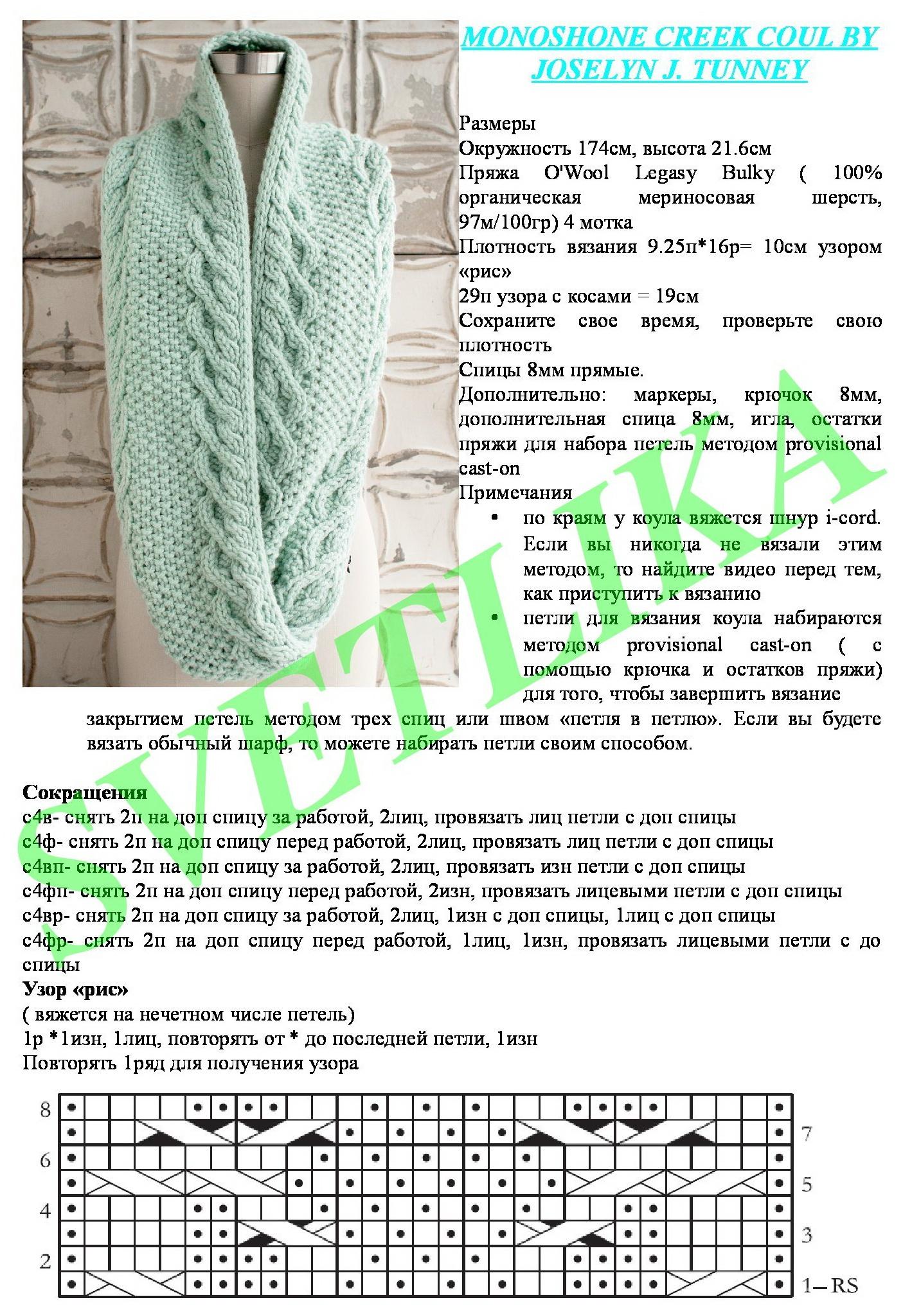 Вязание спицами снудов и шарфов модели и схемы
