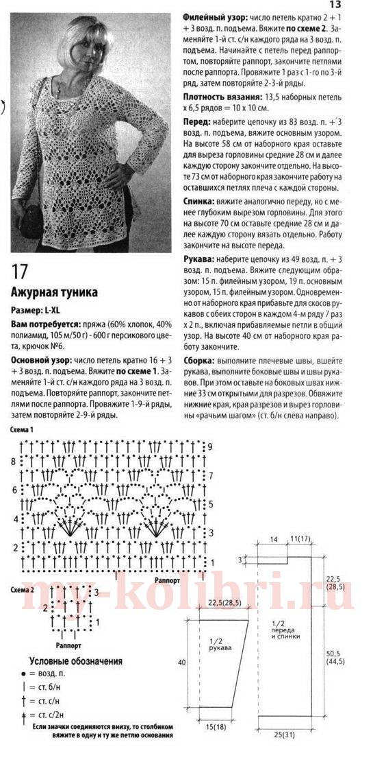 Вязание крючком для полных женщин со схемами 27