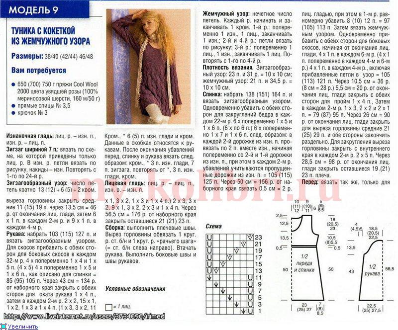 Платье-туника спицами с жемчужной кокеткой