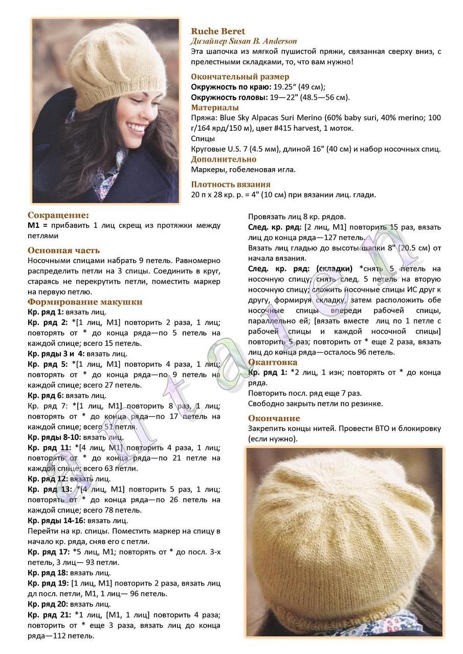 Как закончить вязание шапки описание