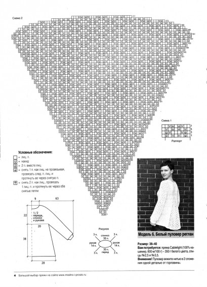 Ажурный пуловер спицами «Белый плен»_2