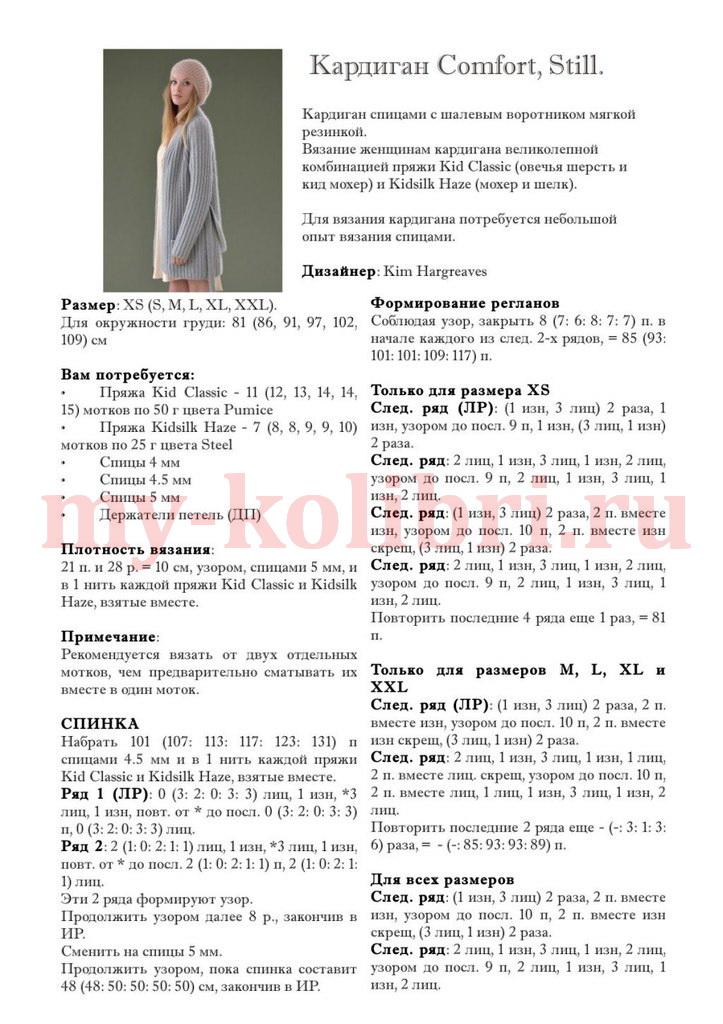 Вязание кардигана из мохера спицами описание