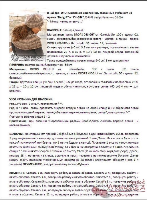 женская шапка спицами и пелерина в рубчик_3