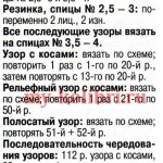 Мужской жилет спицами дорожками из кос_1
