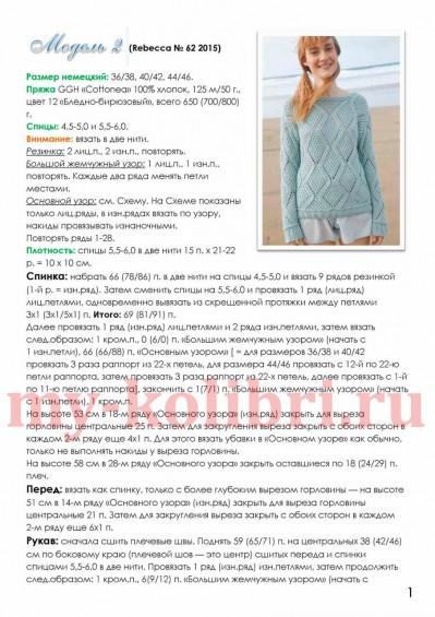 Модный свитер спицами узором из ажурных ромбов_1