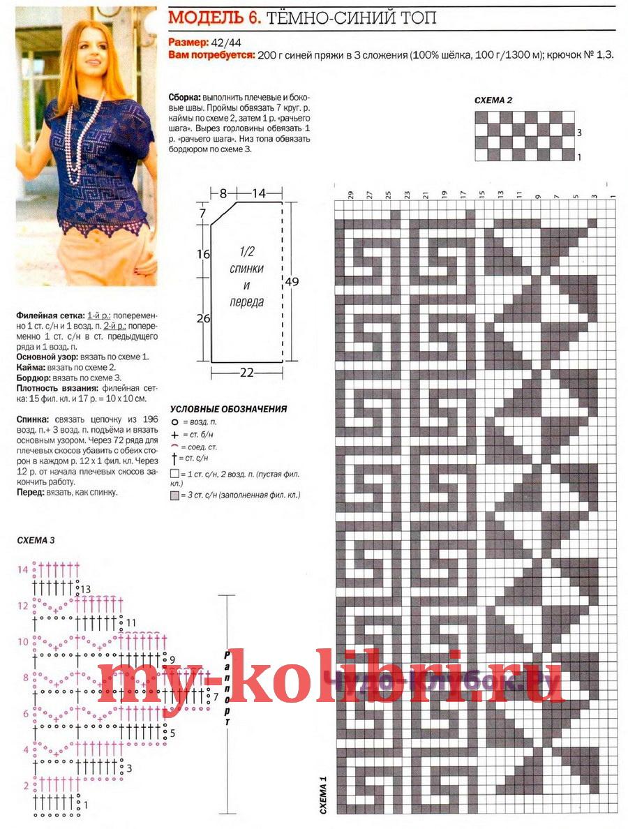 Схемы для филейного вязания топа
